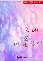[BL] 그대 내 품 안에 1 (1부)