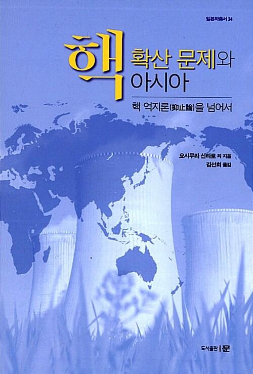 핵 확산문제와 아시아