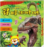 뽀롱뽀롱 뽀로로 공룡 퍼즐 스티커북 세트 (상자)