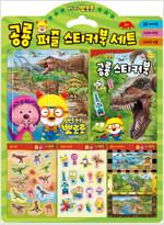 뽀롱뽀롱 뽀로로 공룡 퍼즐 스티커북 세트 (블리스터)