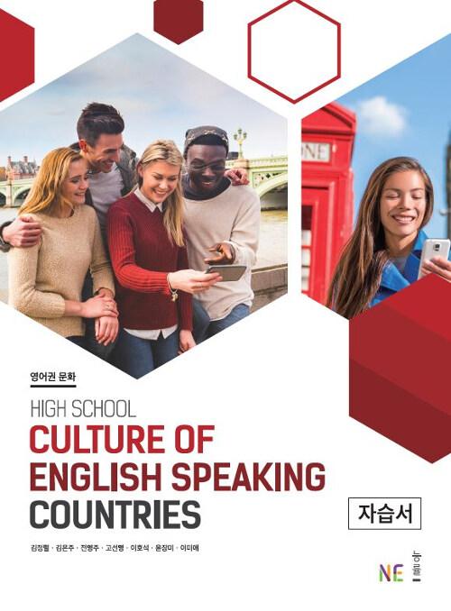 영어권 문화 자습서 HIGH SCHOOL CULTURE OF ENGLISH SPEAKING COUNTRIES (2020년용)