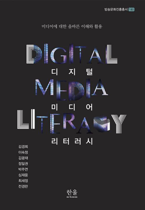디지털 미디어 리터러시 (반양장본)