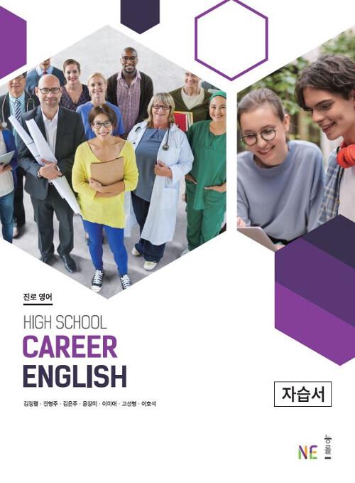 진로 영어 자습서 HIGH SCHOOL Career English (2019년)