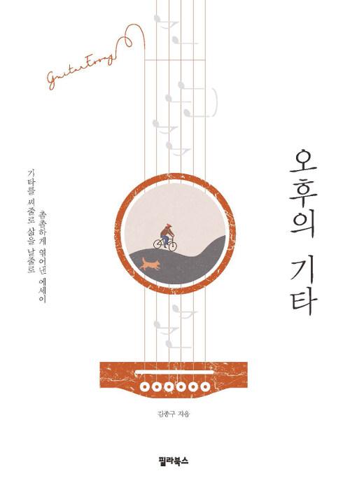 [중고] 오후의 기타