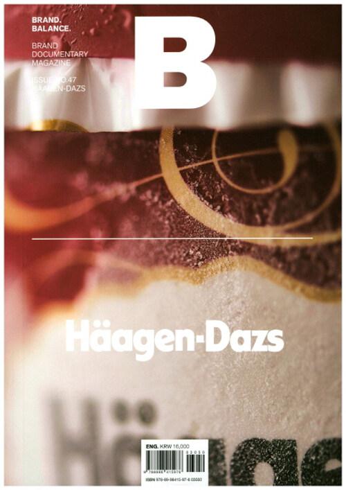 매거진 B (Magazine B) Vol.47 : 하겐다즈 (Haagen-Dazs)