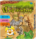 뽀롱뽀롱 뽀로로 동물 퍼즐 스티커북 세트 (상자)