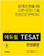 2019 에듀윌 테샛 TESAT 한권끝장