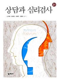 상담과 심리검사 2판