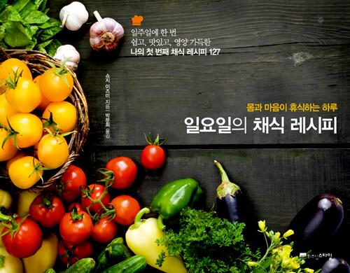일요일의 채식 레시피 : 몸과 마음이 휴식하는 하루