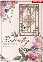 [세트] [BL] 버터플라이 케이지(Butterfly cage) (총2권/완결)