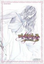 [고화질] 신의 물방울 최종장 마리아주 01