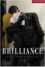 [세트] [BL] 브릴리언스(brilliance)(외전 포함) (총4권/완결)