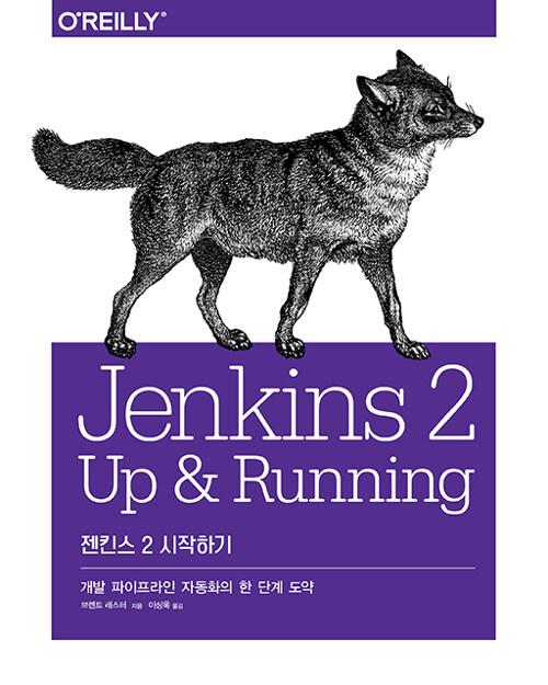 젠킨스 2 시작하기
