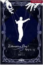 [세트] [BL] Liberation Day(리버레이션 데이 : 해방의 날) (총3권/완결)