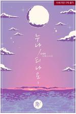[세트] 누나, 티나요 (총3권/완결)
