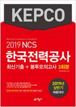 [중고] 2019 한국전력공사(KEPCO) 최신기출 + 봉투모의고사 3회분