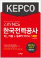 2019 한국전력공사(KEPCO) 최신기출 + 봉투모의고사 3회분 - 2019년 상반기 채용 대비 / 2018년 하반기(10월 27일) 기출문제 수록