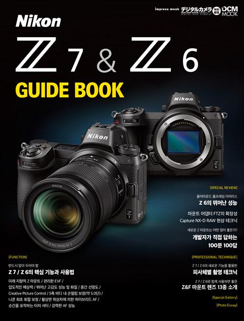 니콘 Z 7 & Z 6 가이드북