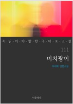 미치광이 - 꼭 읽어야 할 한국 대표 소설 111