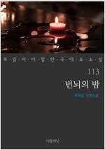 번뇌의 밤 - 꼭 읽어야 할 한국 대표 소설 113