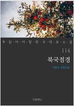 북국점경 - 꼭 읽어야 할 한국 대표 소설 114