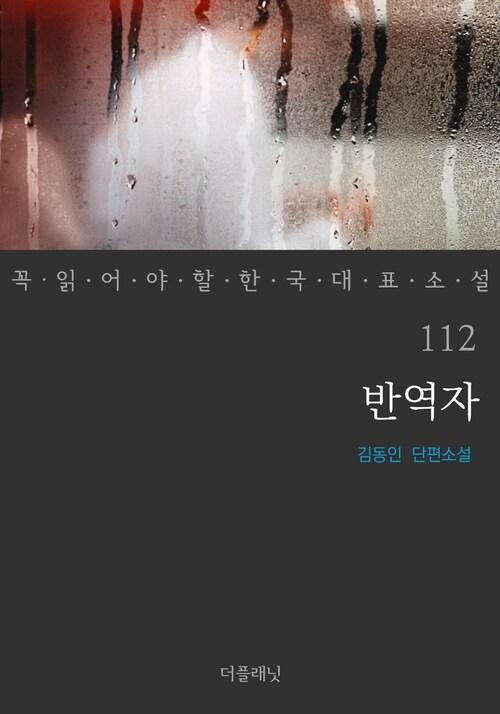 반역자 - 꼭 읽어야 할 한국 대표 소설 112