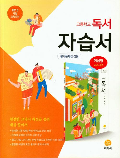 고등학교 독서 자습서 평가문제집 겸용 : 이삼형 교과서편 (2021년용)