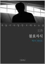 불효자식 - 꼭 읽어야 할 한국 대표 소설 115