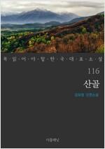 산골 - 꼭 읽어야 할 한국 대표 소설 116