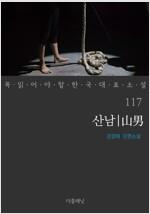 산남 - 꼭 읽어야 할 한국 대표 소설 117