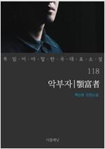악부자 - 꼭 읽어야 할 한국 대표 소설 118