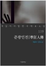 준광인전 - 꼭 읽어야 할 한국 대표 소설 119
