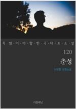 춘성 - 꼭 읽어야 할 한국 대표 소설 120