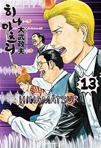 히나마츠리 13