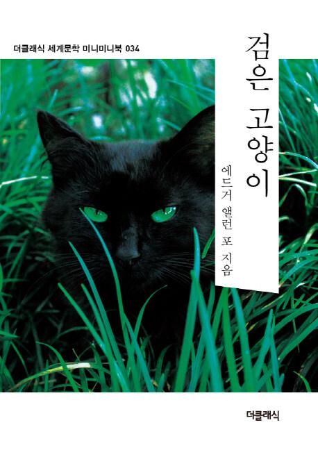 검은 고양이 (미니미니북)
