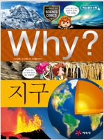 Why? 지구