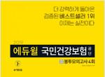 2019 에듀윌 국민건강보험공단 봉투모의고사 4회