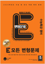 E 모든 변형문제 수능특강 영어 (2019년)