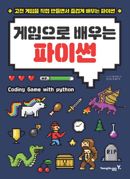 게임으로 배우는 파이썬 : 고전 게임을 직접 만들면서 즐겁게 배우는 파이썬