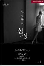 [세트] 사로잡힌 심장 (총3권/완결)