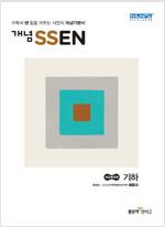 개념 SSEN 쎈 기하 (2020년용)