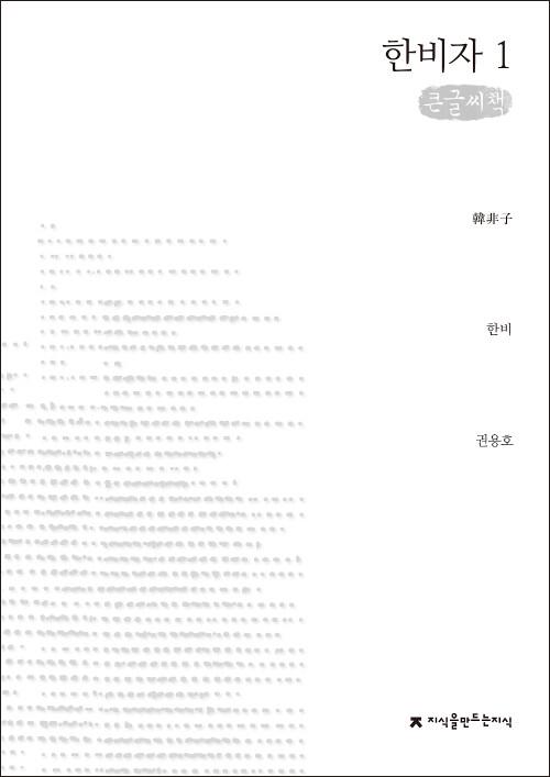한비자 1 (큰글씨책)