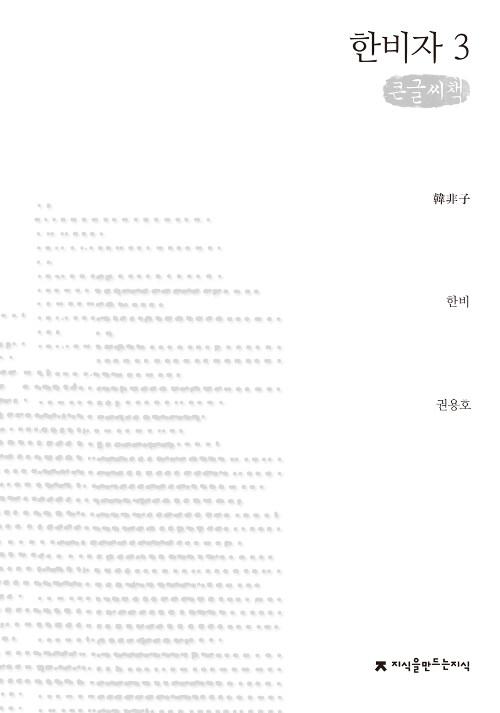 한비자 3 (큰글씨책)