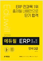 2019 에듀윌 ERP 정보관리사 인사 2급