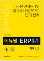 2019 에듀윌 ERP 정보관리사 회계 2급