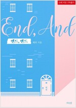 [BL] 엔드, 앤드 (End, And) 외전