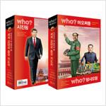 Who? 세계 강대국 중국 지도자 3인 세트 - 전3권