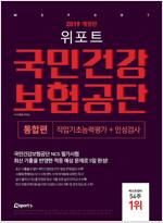 2019 개정판 위포트 국민건강보험공단 직업기초능력평가 및 인성검사 통합편