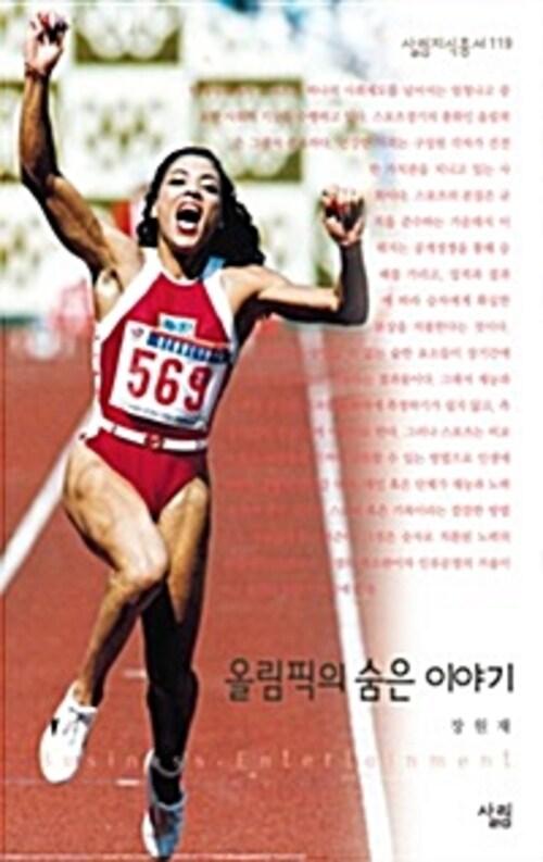 올림픽의 숨은 이야기 - 살림지식총서 119