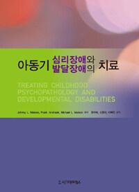 아동기 심리장애와 발달장애의 치료
